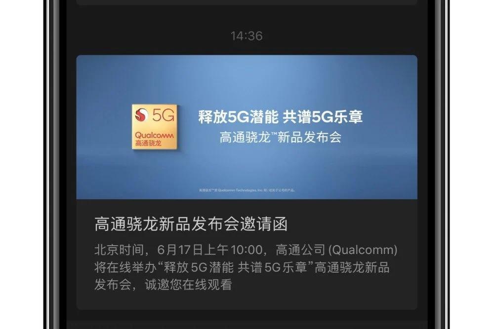 据报道,高通公司将于6月17日发布Snapdragon 775G SoC