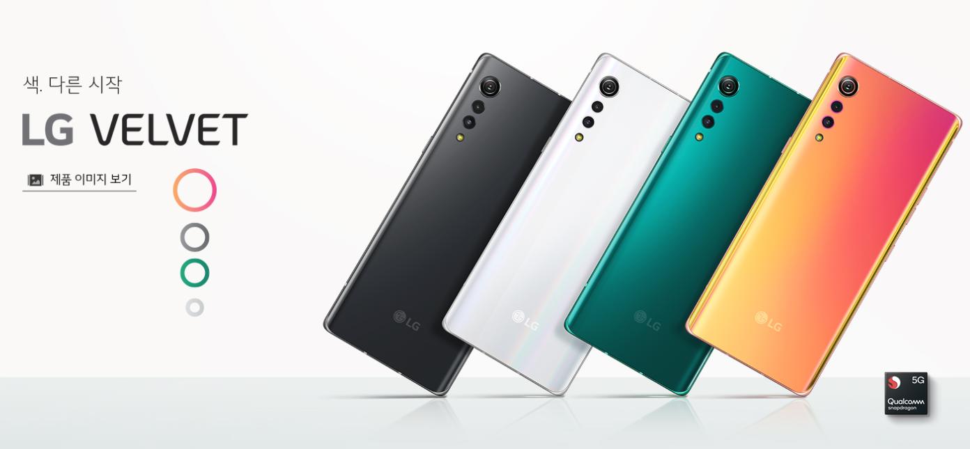 LG Velvet 5G在欧洲发布,标志着全球发布
