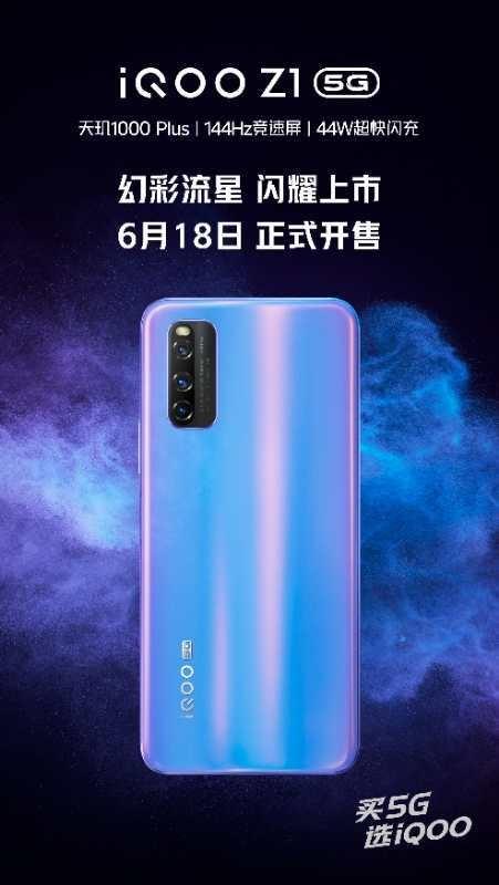 iQOO Z1 Symphony Meteor颜色变型明天开始销售