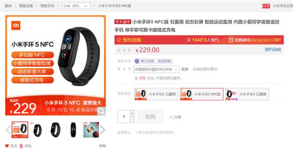 小米Mi Band 5 NFC版本在首批销售中很快售罄