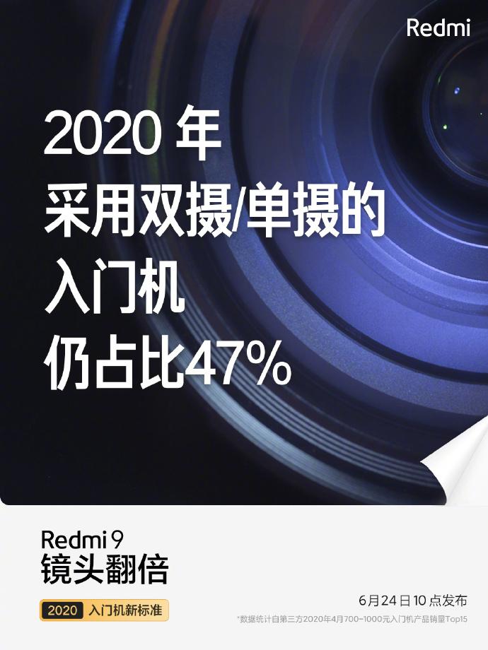 Redmi 9预售将于6月24日在中国开始