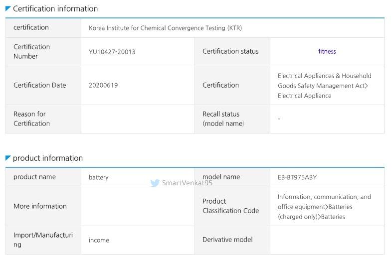 三星Galaxy Tab S7 + TUV Rheinland认证显示10,090mAh电池