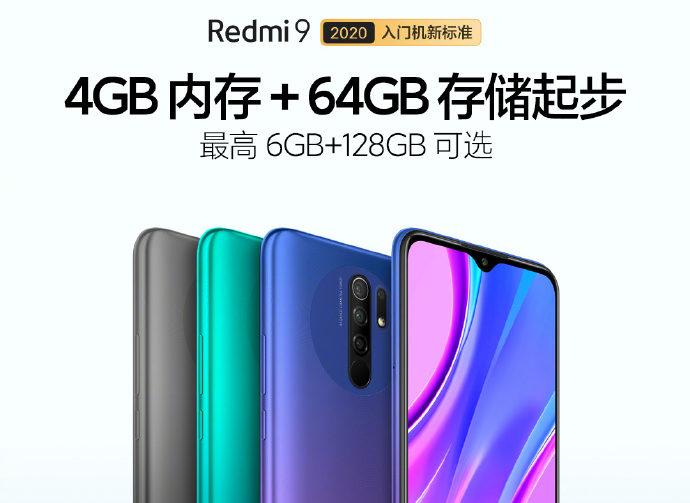 Redmi 9在中国推出MIUI 12、6GB + 128GB版本和双频WiFi
