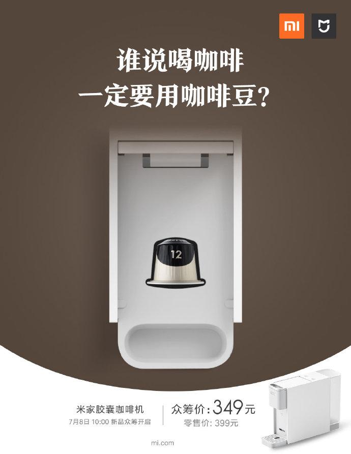小米米佳胶囊咖啡机将于7月8日进行众筹