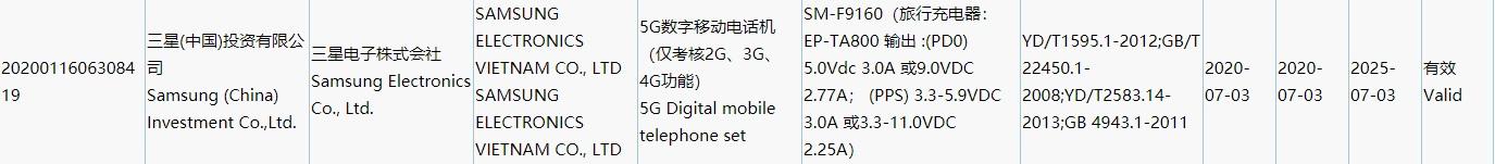 三星Galaxy Fold 2通过3C认证;可以在8月5日发射