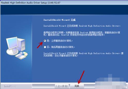 联想g455声卡驱动如何进行安装?