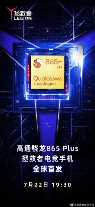 联想定于7月22日发布其第一批Legion品牌的智能手机