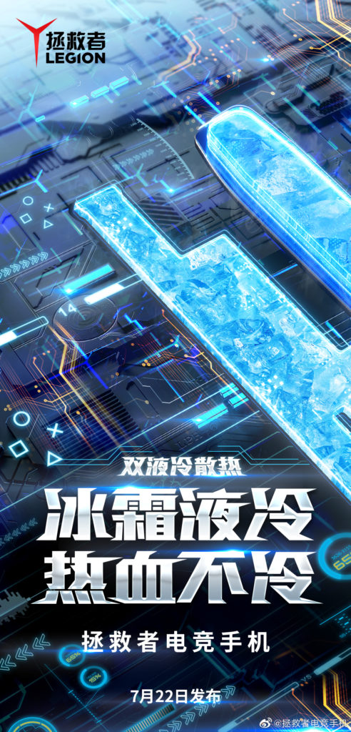 联想军团游戏电话将配备双液冷却系统和14个温度传感器