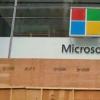 微软进入新会计年度裁员