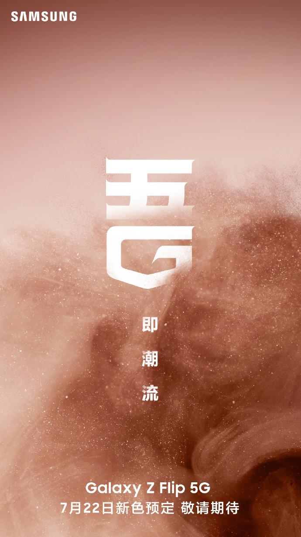 三星Galaxy Z Flip 5G将于7月22日在中国推出