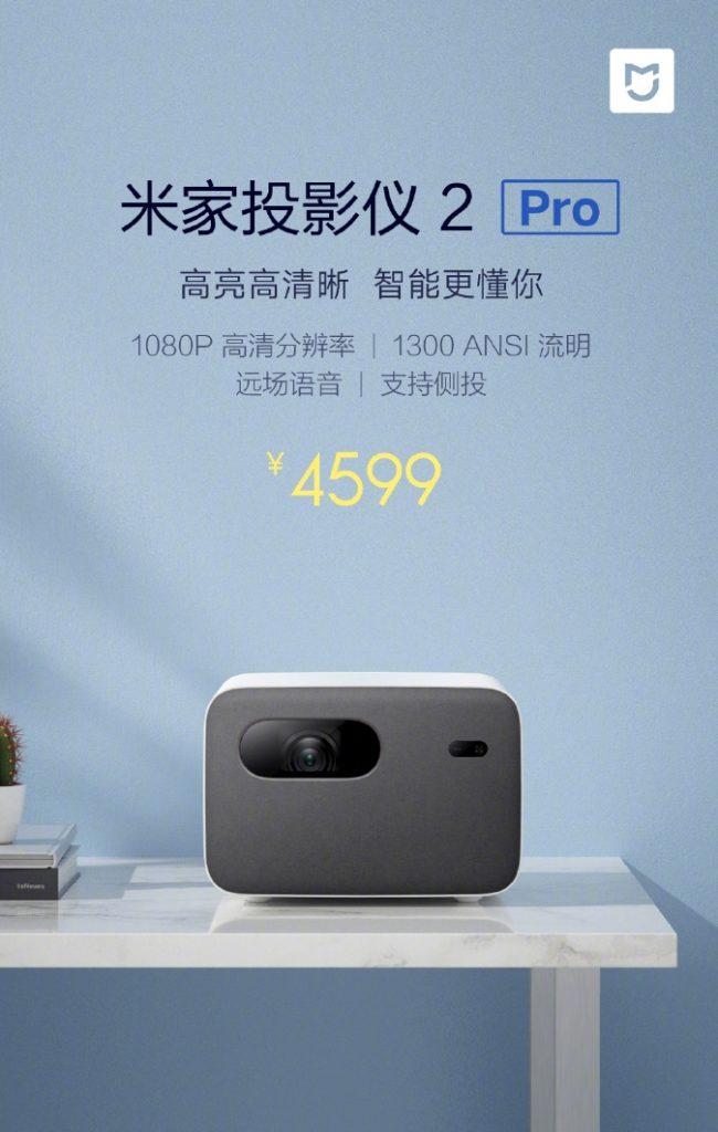 小米在中国推出Mijia Projector 2 Pro,价格为4599元