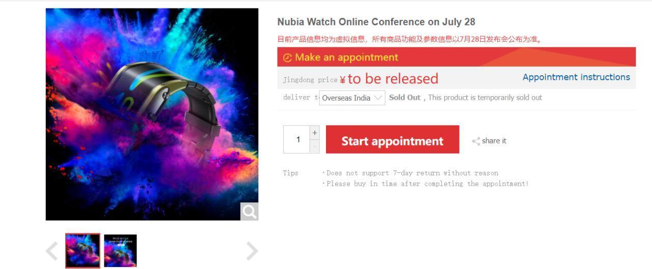 Nubia Watch现在可供预订,将于7月28日推出