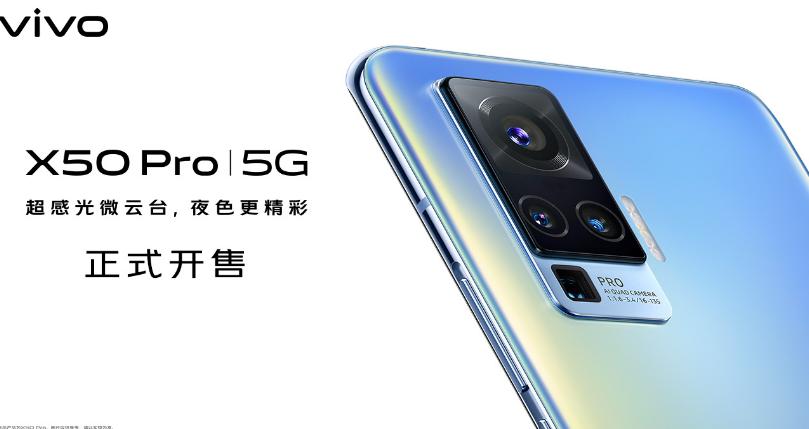 Vivo X50,X50 Pro将于近期上市