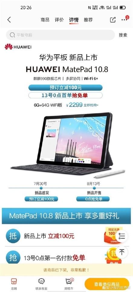 华为MatePad 10.8价格,规格在7月30日发布之前在零售商网站上出现