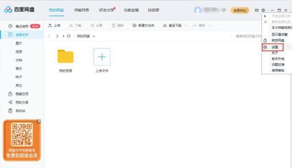小编教你百度网盘如何修改文件保存路径