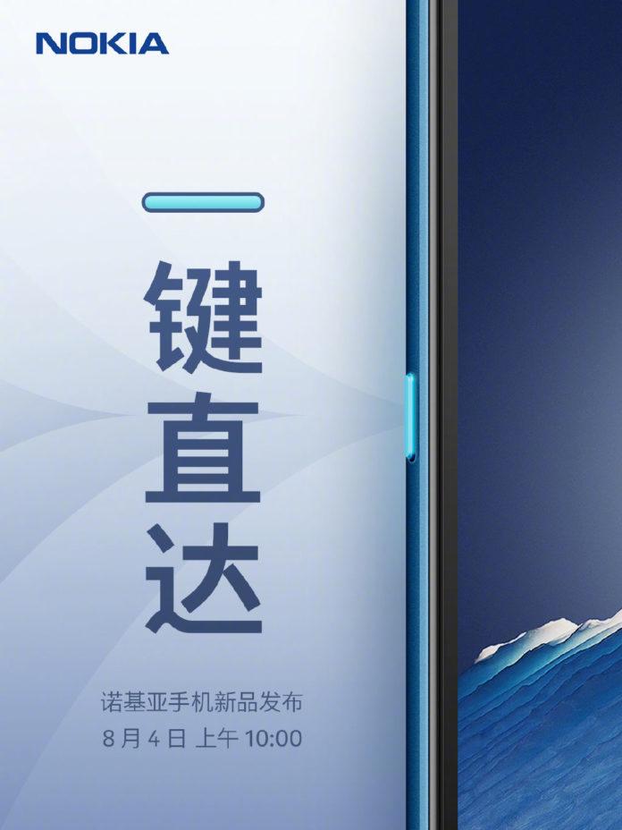HMD Global将于8月4日在中国推出新款诺基亚低价智能手机