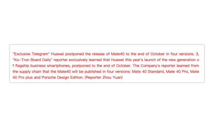 华为Mate40系列包括四个型号,发布推迟到十月下旬