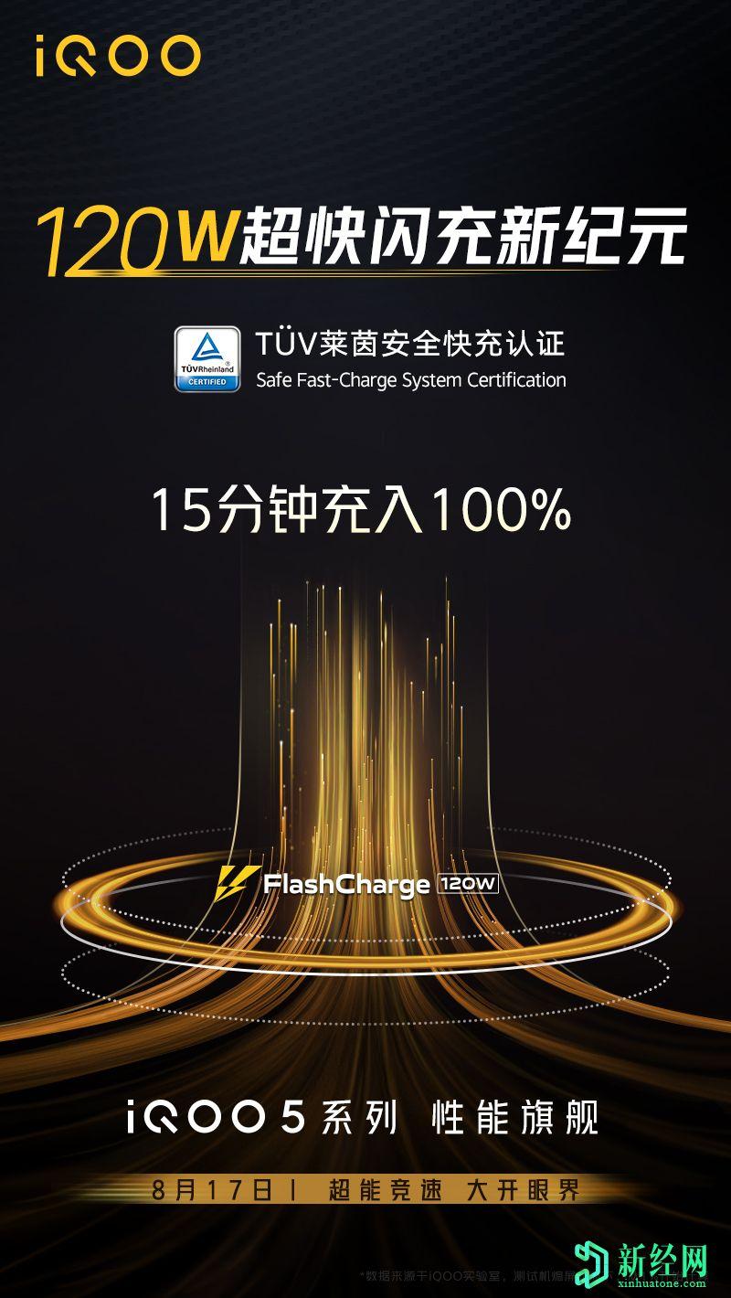 iQOO 5的120W超快速充电功能可以在15分钟内安全地充满电