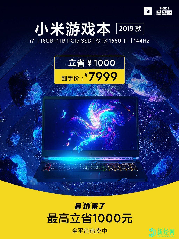 小米Mi游戏笔记本电脑在中国获得1,000元的折扣