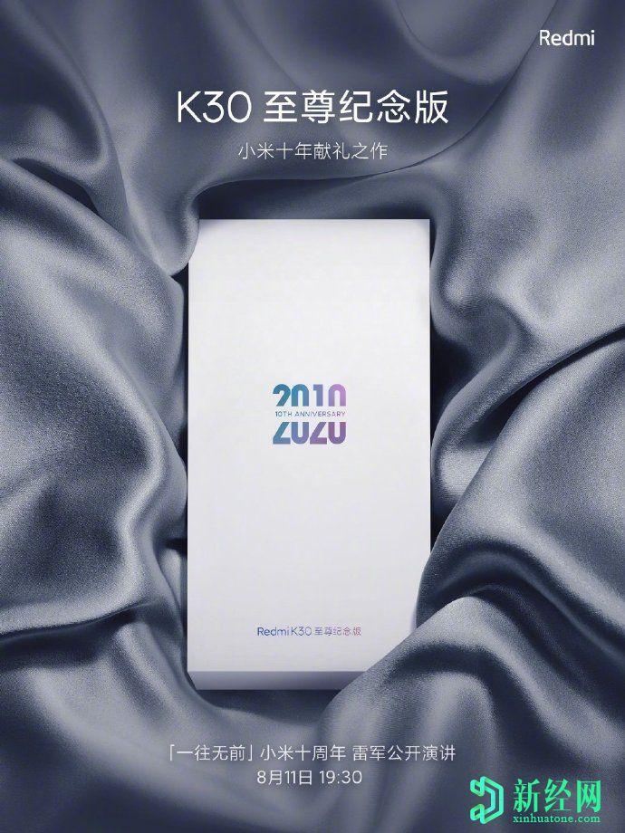 红米 K30极限纪念版将于8月11日首次亮相;可能是传闻中的K30 Ultra
