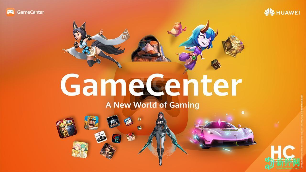 华为宣布正式提供游戏服务和分销平台GameCenter