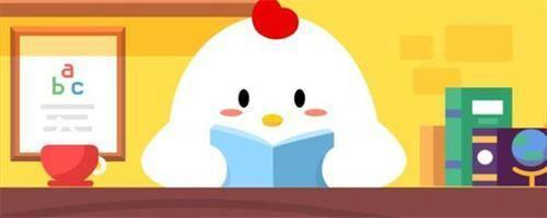 支付宝蚂蚁庄园8月8日答题,小鸡宝宝考考你雇佣好友的小鸡,一次可以工作多久