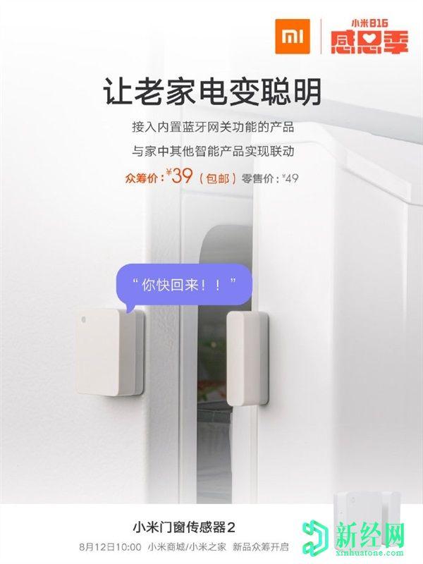 小米门窗传感器2在中国以39元的价格正式上市