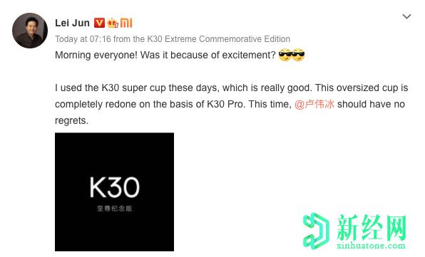 小米首席执行官确认红米 K30 Ultra纪念版基于K30 Pro