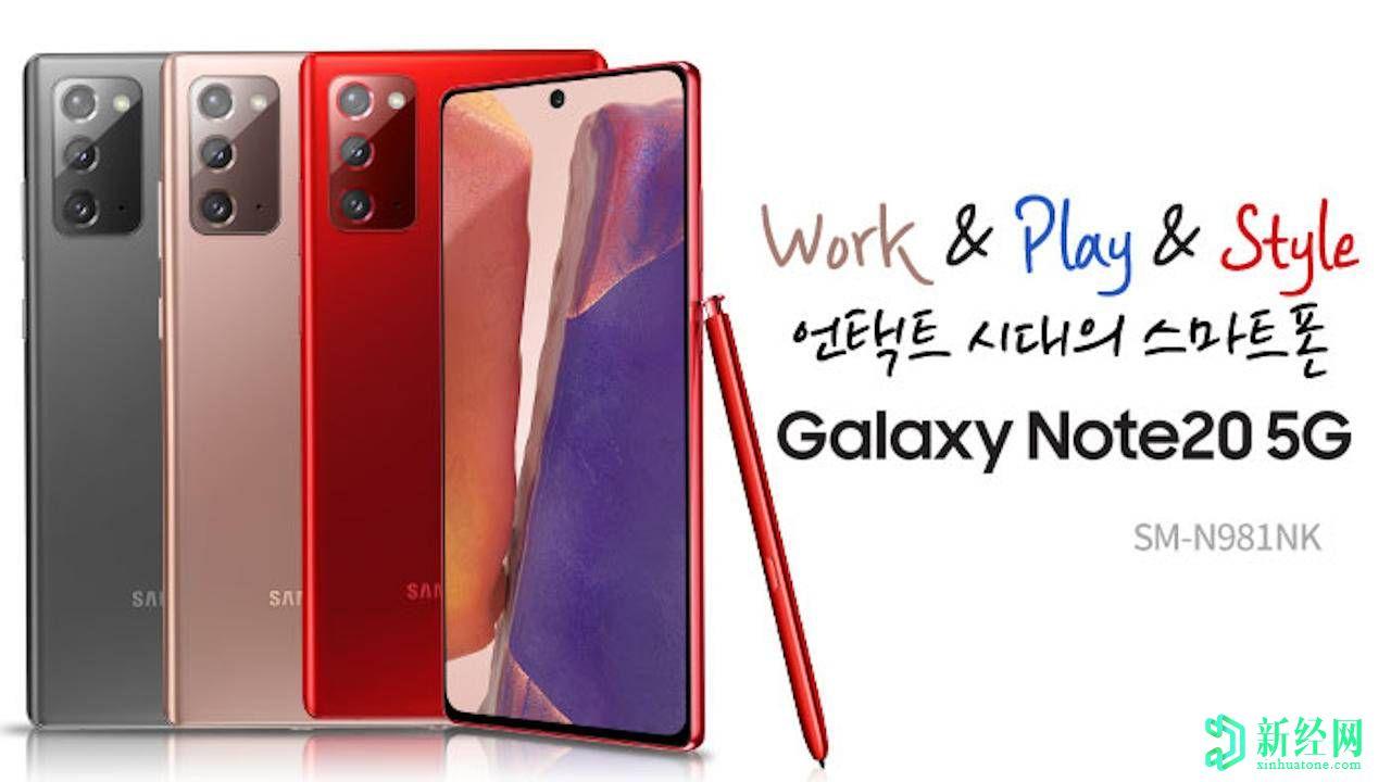 韩国的三星Galaxy Note 20拥有您无法拥有的新颜色