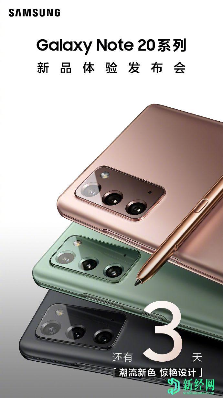 三星将8月13日定为Galaxy Note 20系列在中国的发布日期