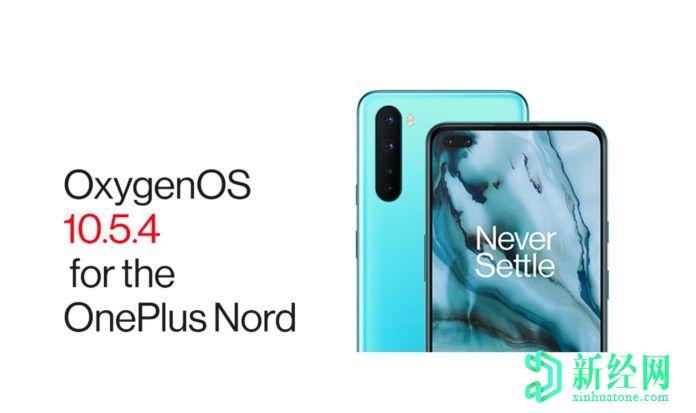 适用于一加 Nord的OxygenOS 10.5.4改善了显示,低光自拍,微距相机等