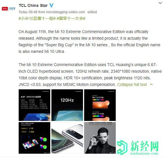 小米Mi 10 Ultra的屏幕由TCL的中国之星光电技术提供