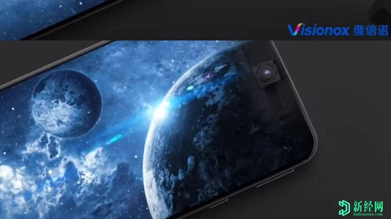 中兴通讯宣布首款屏下照相手机发布