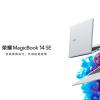 搭载Ryzen 5 3500U SoC的荣耀 MagicBook 14 SE,推出8GB / 256GB内存