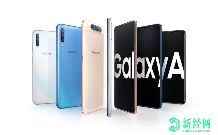 某些三星Galaxy A系列手机可能会获得三代Android更新