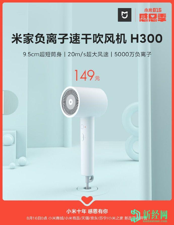 小米以149元的价格推出了MIJIA H300负离子速干吹风机