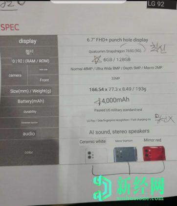 LG Q92完整规格表泄漏:打孔显示器,Snapdragon 765G和4000mAh电池