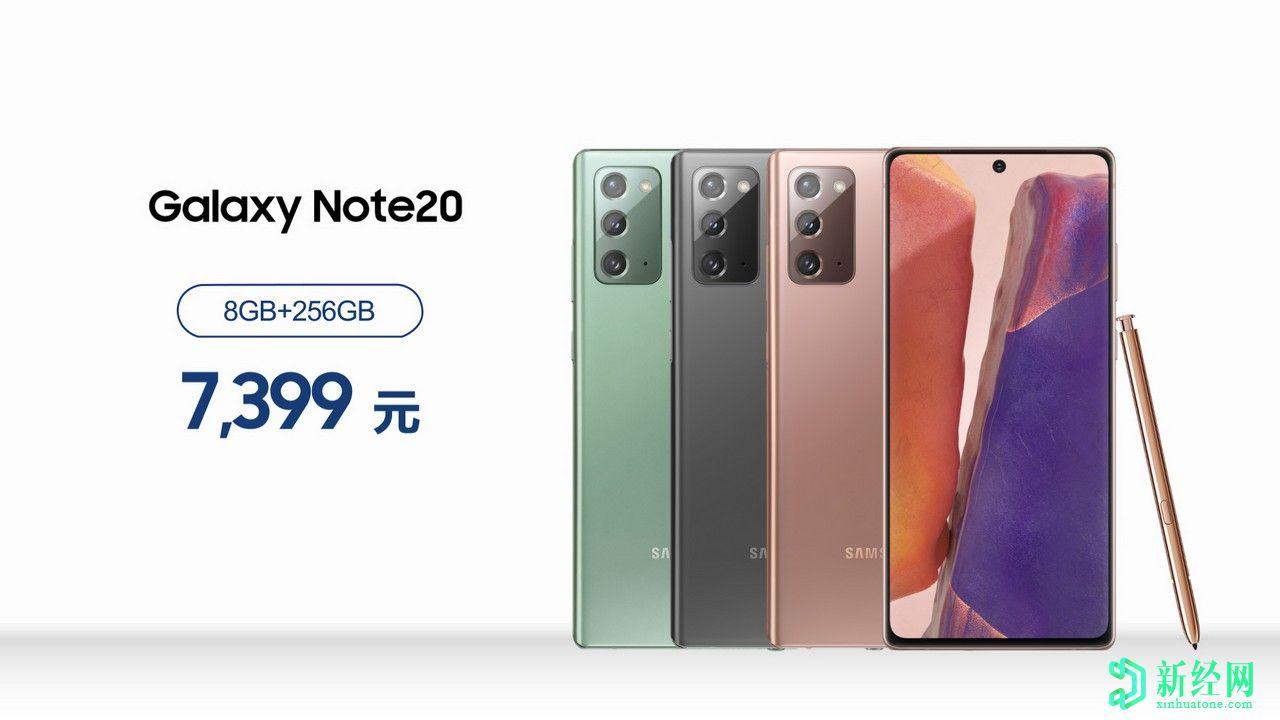 三星在中国推出了Galaxy Note 20系列,Galaxy Watch 3和Galaxy Buds Live