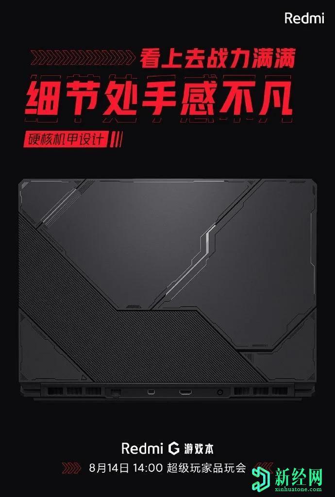 红米 G游戏笔记本电脑功能揭晓,Intel第十代处理器,16.4英寸显示屏,144Hz频率及更多