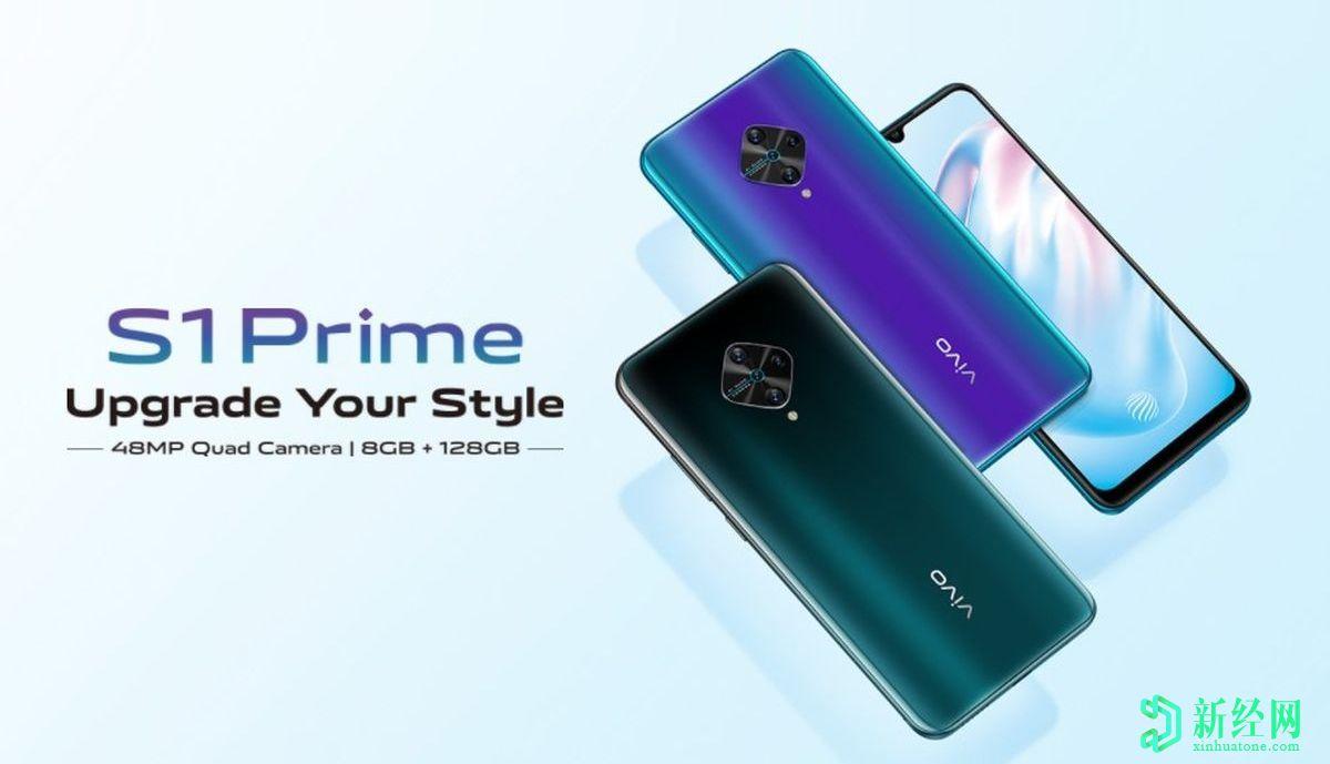 Vivo S1 Prime推出,配备6.38英寸显示屏,Snapdragon665和4,500mAh电池