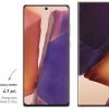 三星开启了预购Galaxy Note 20系列