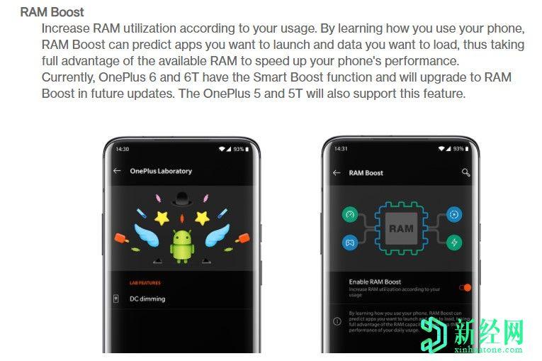 一加确认某些功能(例如RAM Boost)不会出现在较旧的旗舰上
