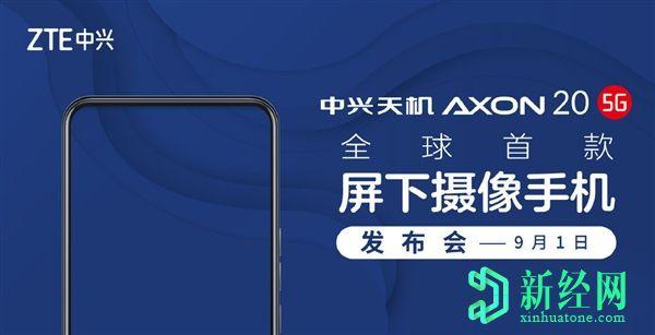 中兴Axon 20 5G的发布日期为9月1日