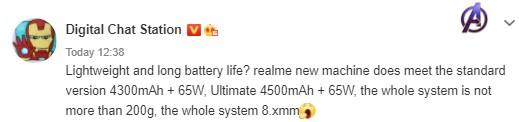 据传Realme将于9月1日举行发布会