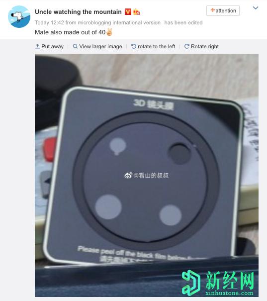 华为Mate40 Pro摄像头模块设计在发布前就在线泄漏