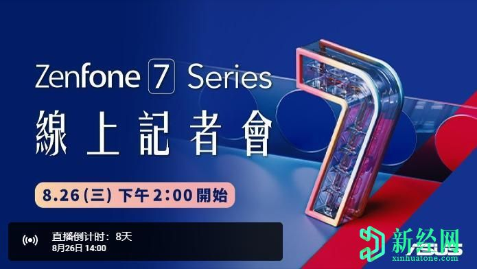 华硕Zenfone 7系列发布日期为8月26日