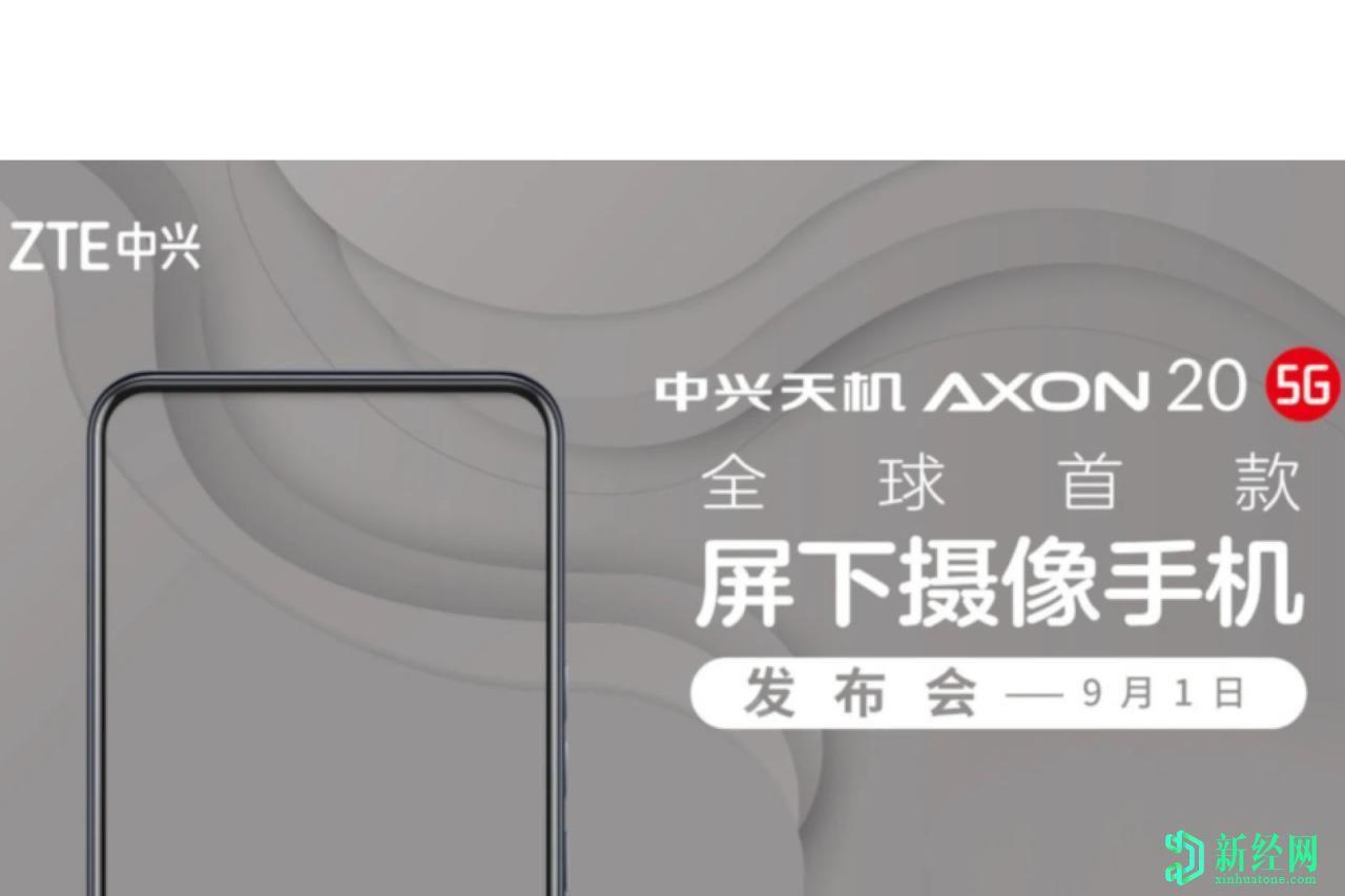 全球首款配备显示屏摄像头的5G智能手机将于9月发布