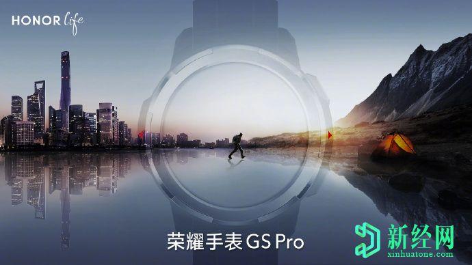 荣耀 Watch GS Pro即将在中国推出