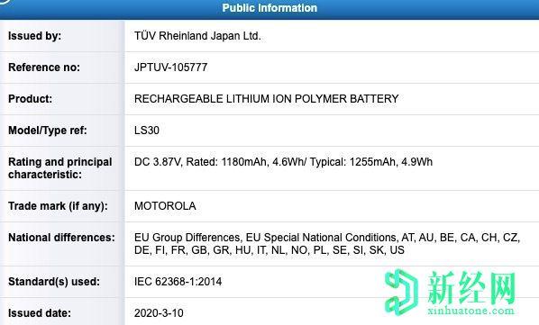 摩托罗拉Razr 5G TUV认证揭示了18W快速充电的电池尺寸