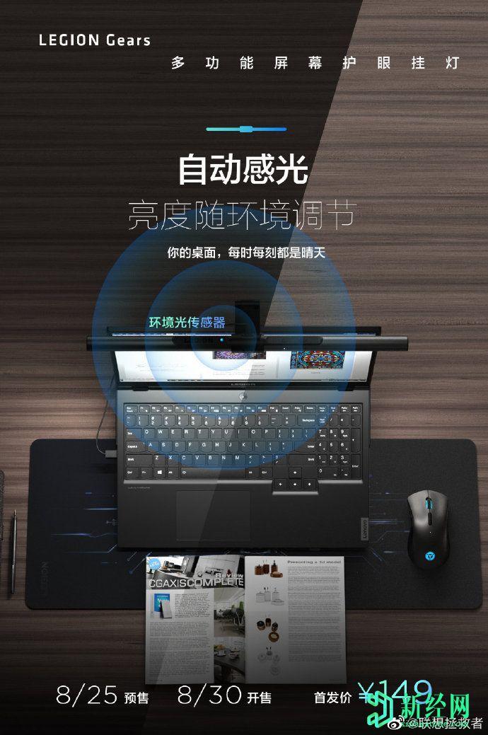 联想齿轮显示器吊灯和游戏鼠标在中国上市